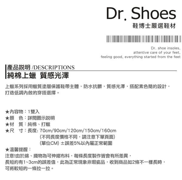 上蠟鞋帶90cm皮鞋鞋帶牛津鞋紳士鞋樂福鞋╭*鞋博士嚴選鞋材*╯