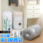 大容量 束口防塵袋 棉被收納袋 束口棉被袋 防潮防塵 防水束口袋 衣櫃收納 被套 三款可選