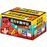 旺旺拜月半飽平安零食餅乾箱426G【愛買】