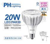 PHILIPS飛利浦 LED PAR30 20W 3000K 黃光 15度 220V E27 燈泡 _ PH520390