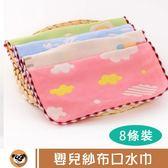 嬰兒紗布口水巾六層寶寶純棉毛巾新生兒洗臉巾超柔面巾手帕小方巾 熊貓本