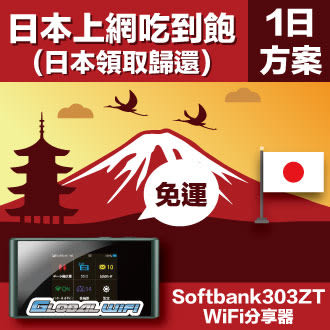GLOBAL WiFi 亞洲行動上網分享器 日本 Softbank 4G 無限制 (日本領取/歸還)