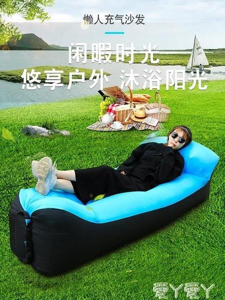 充氣床戶外懶人充氣沙發網紅充氣床公園氣墊床床墊空氣床午休懶人床單人LX 愛丫愛丫
