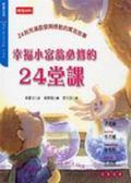 (二手書)幸福小富翁必修的24堂課