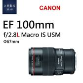 CANON EF100mmF2.8L Macro IS USM 微距鏡頭 公司貨《台南-上新》