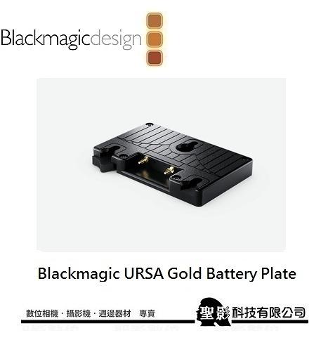 【BMD】Blackmagic URSA Gold Battery Plate 金電池板【公司貨】