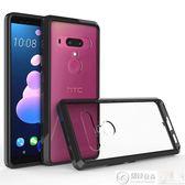 HTC U12 手機套U12手機殼U12 Plus全包手機套軟硬透明防摔保護套 居優佳品