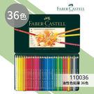 《FABER 輝柏 》#110036 油性色鉛筆 36色 文具 色鉛筆 顏色筆 繪畫文具