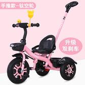 兒童三輪車寶寶嬰兒手推車幼兒腳踏車1-3-5歲小孩童車自行車【快速出貨限時八折】