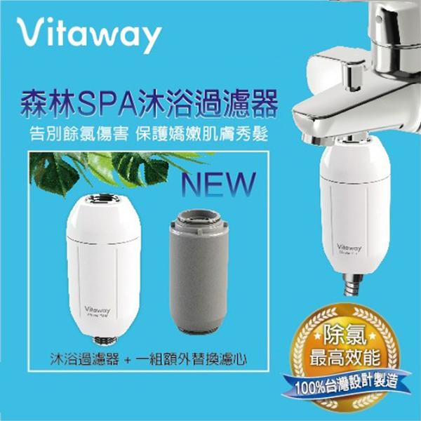 【富樂屋】Vitaway 維他惠 沐浴過濾器+內含專用濾心兩組