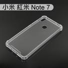 四角強化透明防摔殼 小米 紅米 Note 7 (6.3吋)