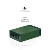 [富廉網] Channel 5孔 USB充電器 內建智能充電識別晶片綠