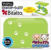 日本Bitatto必貼妥 可重複貼濕紙巾蓋-狗狗爪印(綠)