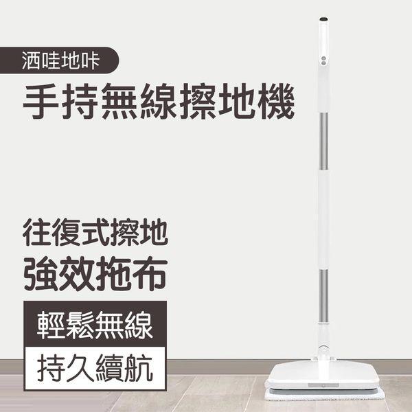洒哇地咔 手持無線擦地機 小米有品電動拖把