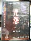 挖寶二手片-C17-007-正版DVD-日片【咒怨】-柳優凌*三輪明日美(直購價)