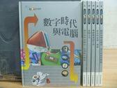 【書寶二手書T7/少年童書_RGF】數字時代與電腦_征服太空_藍色的家園-地球等_6本合售