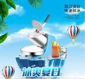 碎冰機商用刨冰機家用小型電動打冰機壓冰機奶茶店用制冰沙機 橙子