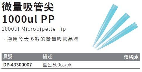 微量吸管尖 1000ul PP 1000ul Micropipette Tip