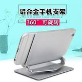 手機平板支架旋轉金屬直播可調節多角度金屬材質懶人桌面支架 JD3556【KIKIKOKO】