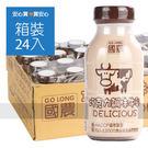 【國農】PP巧克力調味乳215ml,24瓶/箱,平均單價15.21元