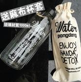 Pongdang water韓國玻璃杯 透明水杯 創意水瓶 隨身杯隨行杯 1000ml 【RS453】