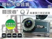 【發現者】Q7 超強夜視高畫質行車記錄器*SONY鏡頭/3吋螢幕/170度廣角/停車監控/WDR寬動態