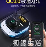 車載MP3播放器多功能藍芽接收器無損音樂U盤汽車點煙器充電器通用 初語生活