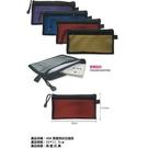 40K雙層網狀拉鏈袋WA-50022(22*11.5cm)【愛買】