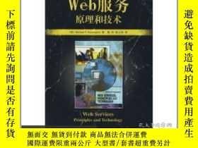 二手書博民逛書店Web罕見:原理和技術 [Web Services:Princi