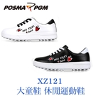 POSMA PGM 童鞋 大童鞋 休閒鞋 膠底 防滑 耐磨 白 XZ121WHT