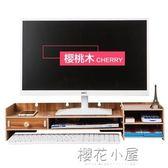 電腦顯示器增高架子支底座屏辦公室用品桌面收納盒鍵盤整理置物架QM『櫻花小屋』