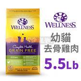 [寵樂子]Wellness-全方面無穀系列-幼貓-無穀去骨雞肉 /5.5磅 貓飼料