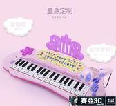 聖誕元旦鉅惠 兒童電子琴女孩初學者入門可彈奏音樂玩具寶寶多功能小鋼琴3-6歲1igo