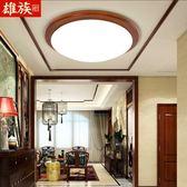 簡約中式吸頂燈圓形實木燈LED臥室書房餐廳燈過道燈具yi 交換禮物