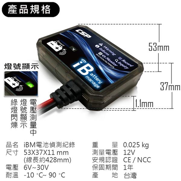 IBM藍牙汽車電池偵測器 12V用 (奈米膠體電池.鉛酸電池.鋰鐵電池可用)