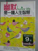 【書寶二手書T1/心靈成長_IFD】幽默是一種人生智慧_張哲