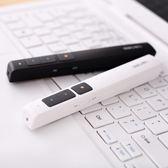 簡報器 得力激光投影演示筆PPT翻頁筆遙控筆 電子筆教鞭翻頁器演講筆雷射筆
