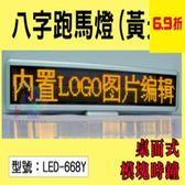 【尋寶趣】桌面式-模塊時鐘八個字 黃光 LED跑馬燈 USB 廣告屏 電子招牌 字幕機 電視牆 LED-668Y
