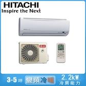 【HITACHI日立】3-5坪變頻冷暖分離式冷氣RAC-22YK1/RAS-22YK1