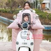 電動車擋風被 兒童親子款電動摩托車冬季PU擋風被加絨加厚電瓶車小孩帽子擋風罩 6色
