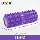 瑜伽柱 健身泡沫軸瑜伽柱狼牙肌肉放松泡沫滾軸瘦腿滾筒按摩軸瑯琊棒滾輪jy 雙11最後一天八折