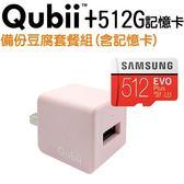 Qubii 蘋果MFi認證 自動備份豆腐頭-粉【含512G記憶卡】