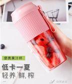 USB榨汁機 便攜式榨汁機家用迷你隨身小型榨汁杯充電電動學生料理炸水果汁機 樂芙美鞋