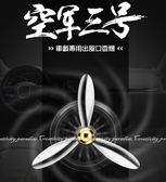 【車內芳香劑】七彩炫光金屬殼B2空軍三號車用空調香水車載出風口香膏螺旋槳風扇轟炸機括香器