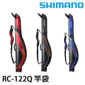 漁拓釣具 SHIMANO RC-122Q 黑 / 紅 / 籃 #145R (竿袋)