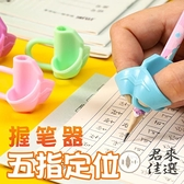 握筆糾正器寫字矯正器兒童初學者鉛筆矯正握姿器【君來佳選】