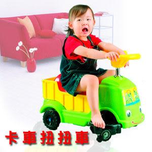 卡車扭扭車(碰碰車.搖搖車.兒童騎乘玩具.遊戲車.兒童車.小朋友玩具車.親子互動.ST安全)哪裡買
