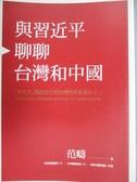 【書寶二手書T5/政治_OPN】與習近平聊聊台灣和中國_范疇