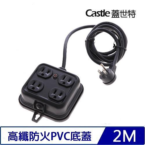 Castle蓋世特 F4B 鋁合金 3P0開4插 方型延長插座 黑 2M【原價1080 /下殺9折】