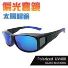 MIT藍水銀偏光太陽套鏡 Polaroid眼鏡族首選 抗UV400 超輕量設計 防眩光反光 檢驗合格